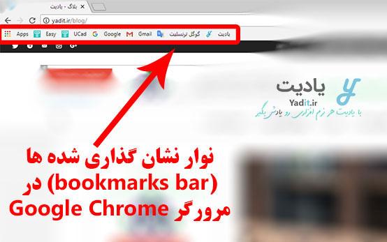 نوار نشان گذاری شده ها (bookmarks bar) در مرورگر Google Chrome
