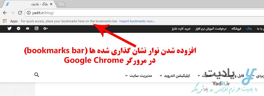 افزوده شدن نوار نشان گذاری شده ها (bookmarks bar) در مرورگر Google Chrome