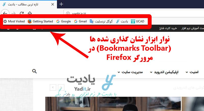 نوار ابزار نشان گذاری شده ها (Bookmarks Toolbar) در مرورگر Firefox