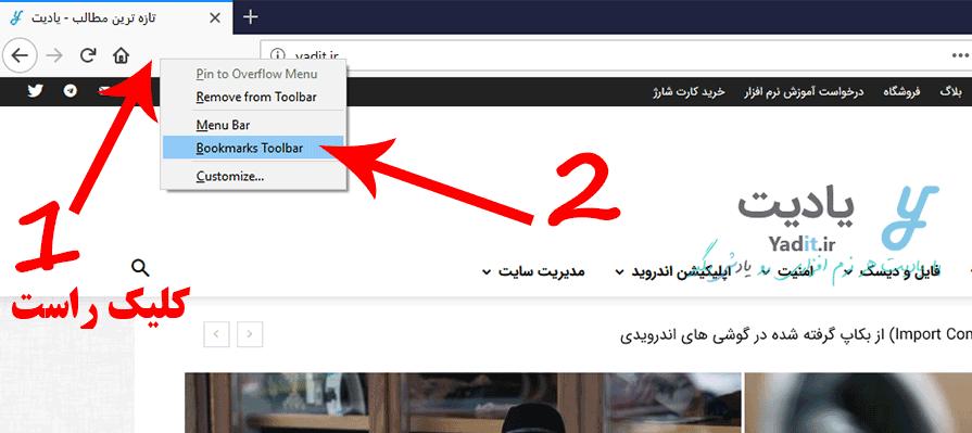 روش نمایش نوار ابزار نشان گذاری شده ها (Bookmarks Toolbar) در مرورگر Firefox