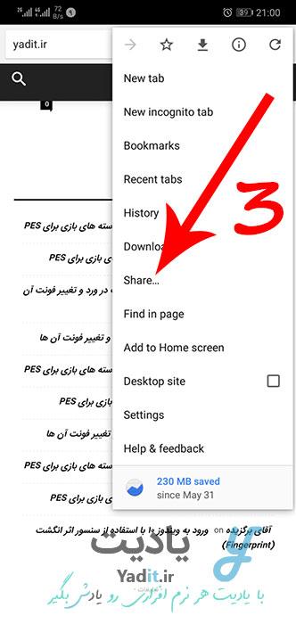 انجام مقدمات استفاده از برنامه UrlToPDF برای ذخیره صفحات اینترنتی