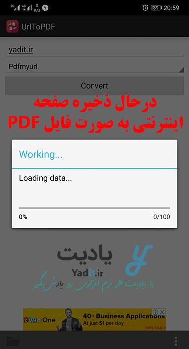 اپلیکیشن UrlToPDF در حال ذخیره صفحه اینترنتی به صورت فایل PDF