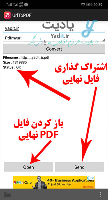پایان موفقیت آمیز تبدیل صفحه ی یک وب سایت به فایل پی دی اف توسط UrlToPDF