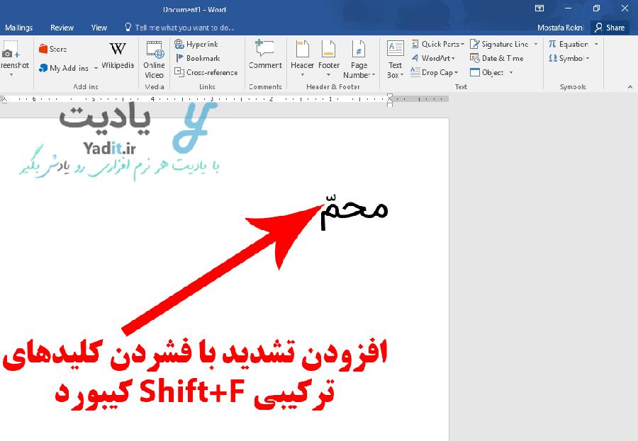 افزودن تشدید با فشردن کلیدهای ترکیبی Shift+F کیبورد