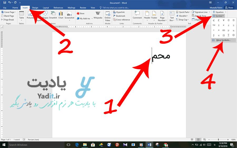 روش افزودن تشدید به متن سند ورد با استفاده پنجره Symbol