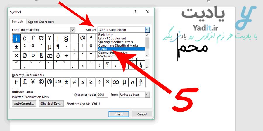 روش افزودن تشدید به یک کلمه در ورد با استفاده از پنجره ی نمادها