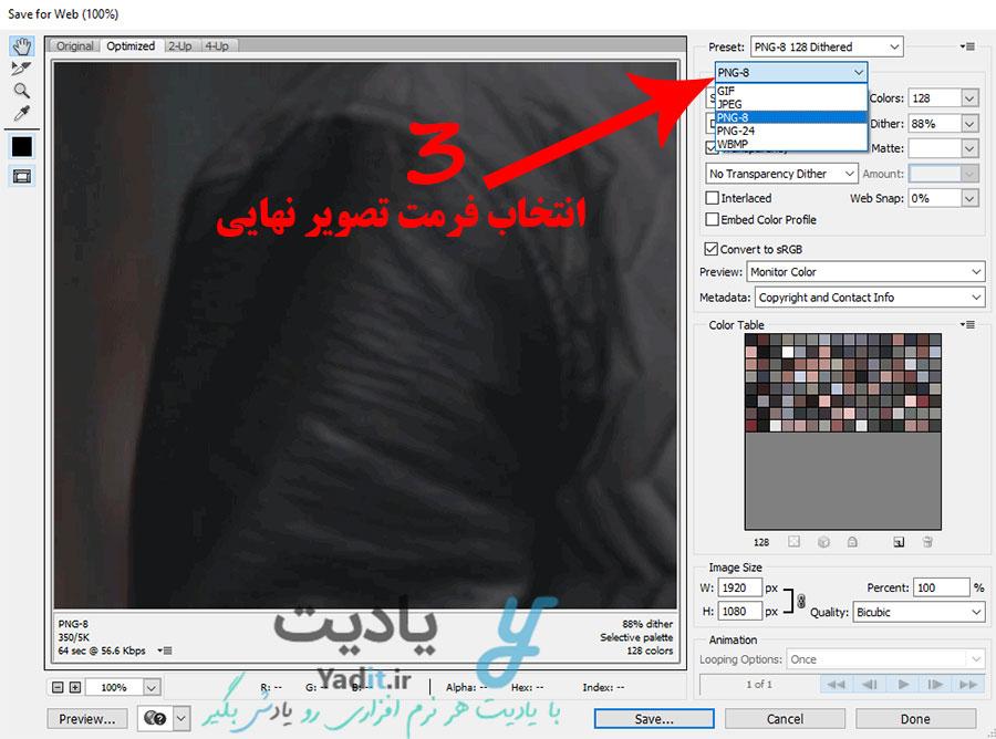 انتخاب فرمت تصویر نهایی برای بهینه سازی
