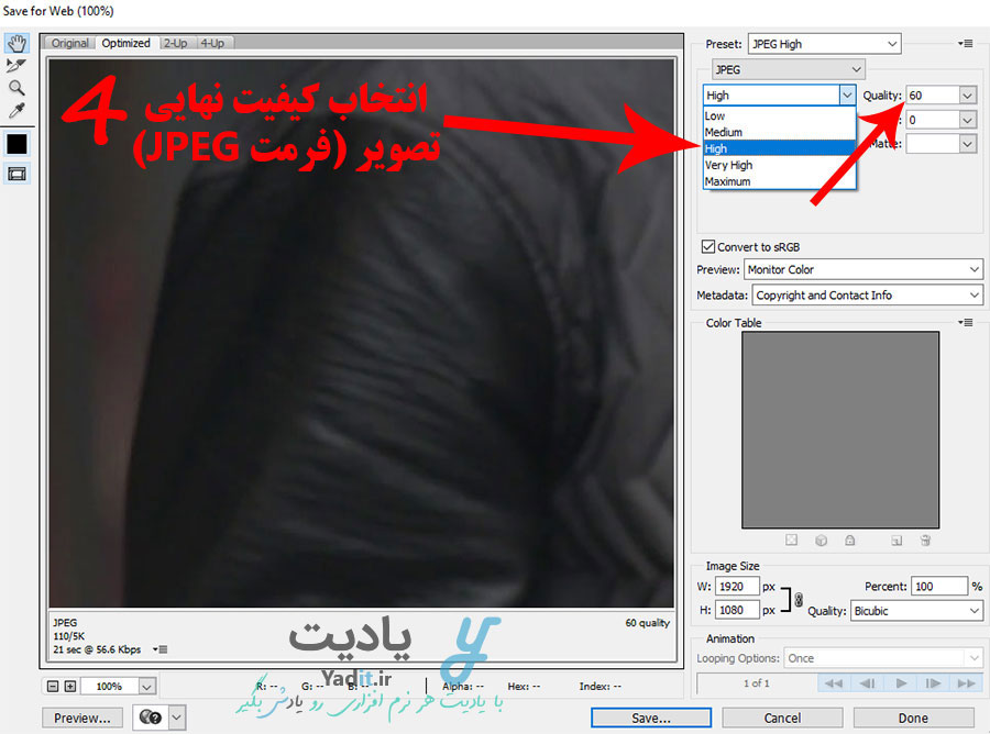 انتخاب میزان کیفیت نهایی تصویر (برای فرمت JPEG)