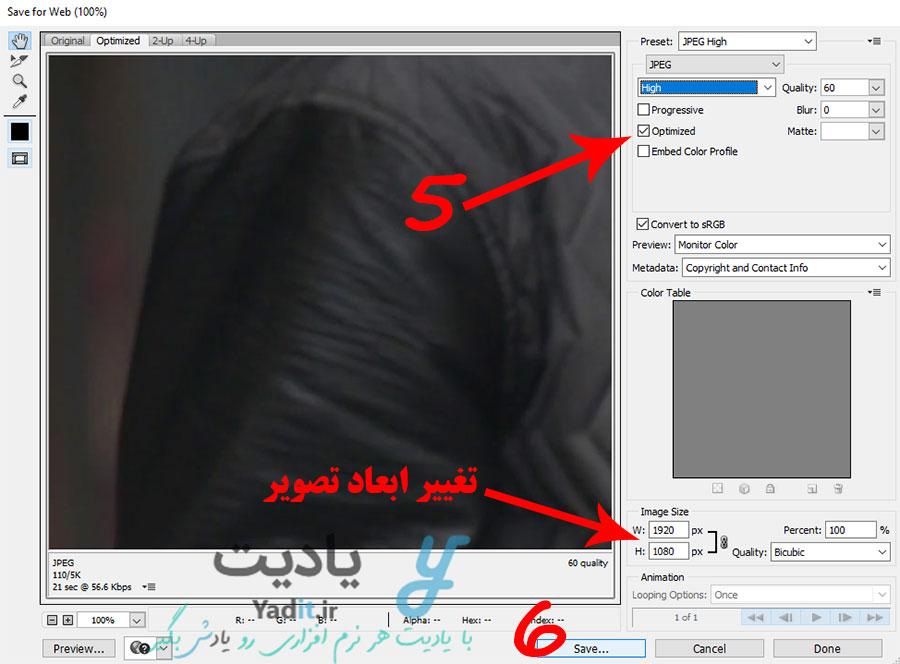 ذخیره سازی تصویر بهینه شده توسط فتوشاپ