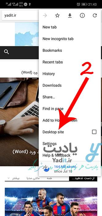 روش نمایش نسخه کامپیوتری وب سایت ها در مرورگر Chrome موبایل های اندرویدی