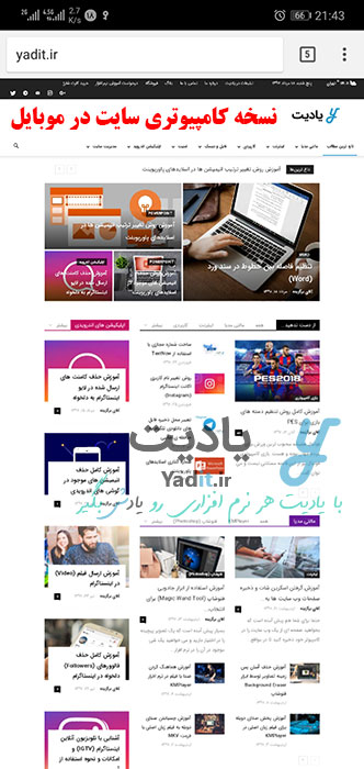 نسخه کامپیوتری یک وب سایت در مرورگر Chrome موبایل های اندرویدی