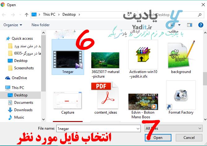 انتخاب فایل مورد نظر (فیلم، متن، صدا، تصویر و ...) برای پیوست کردن به جیمیل و ارسال