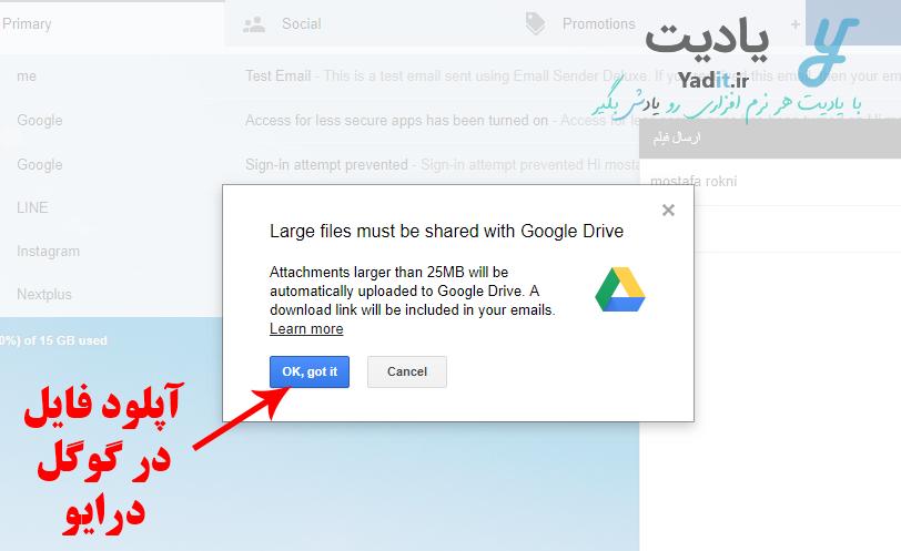 پیام محدودیت ارسال فایل های پر حجم در جیمیل و آپلود فایل مورد نظر در گوگل درایو
