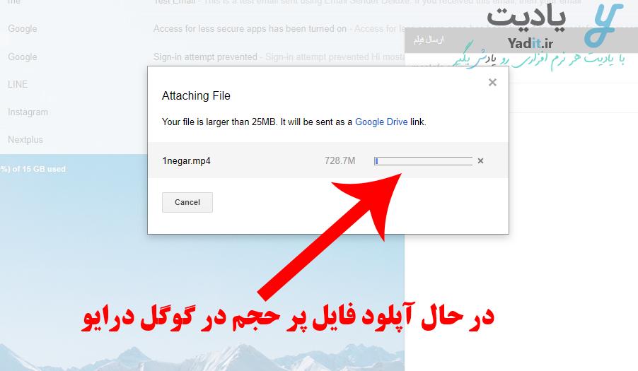 در حال آپلود فایل پر حجم در گوگل درایو