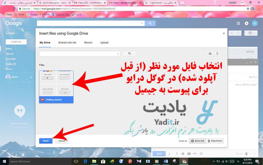 انتخاب فایل مورد نظر (از قبل آپلود شده) در گوگل درایو برای پیوست کردن به جیمیل