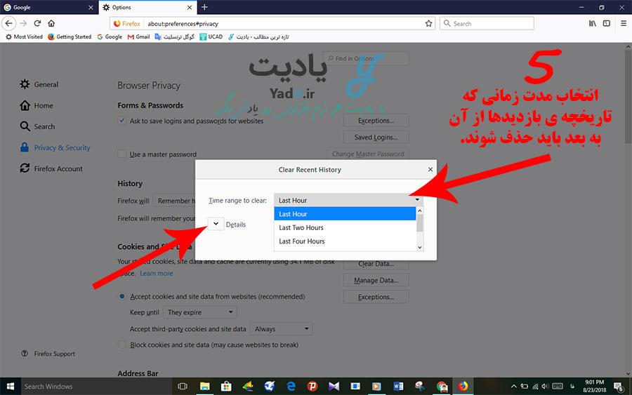 انتخاب مدت زمانی که تاریخچه ی بازدیدها از آن به بعد باید حذف شوند