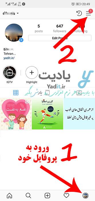 ورود به منوی اینستاگرام برای حذف تاریخچه جستجو آن