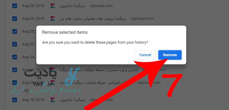 حذف آدرس سایت مورد نظر از مرورگر گوگل کروم