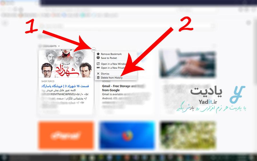 حذف سایر لینک های موجود از وب سایت مورد نظر از مرورگر فایرفاکس