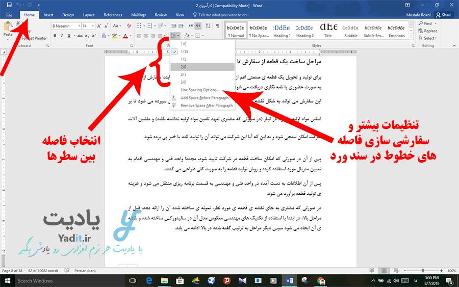 انتخاب و تنظیم فاصله بین خطوط متن در سند ورد (Word)