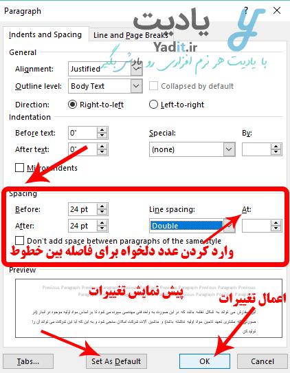 وارد کردن عدد دلخواه به عنوان فاصله ی بین خطوط در سند ورد