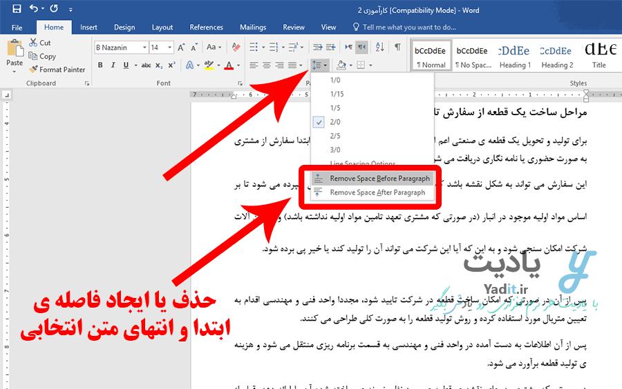 حذف یا ایجاد فاصله ی ابتدا و انتهای متن انتخابی در ورد