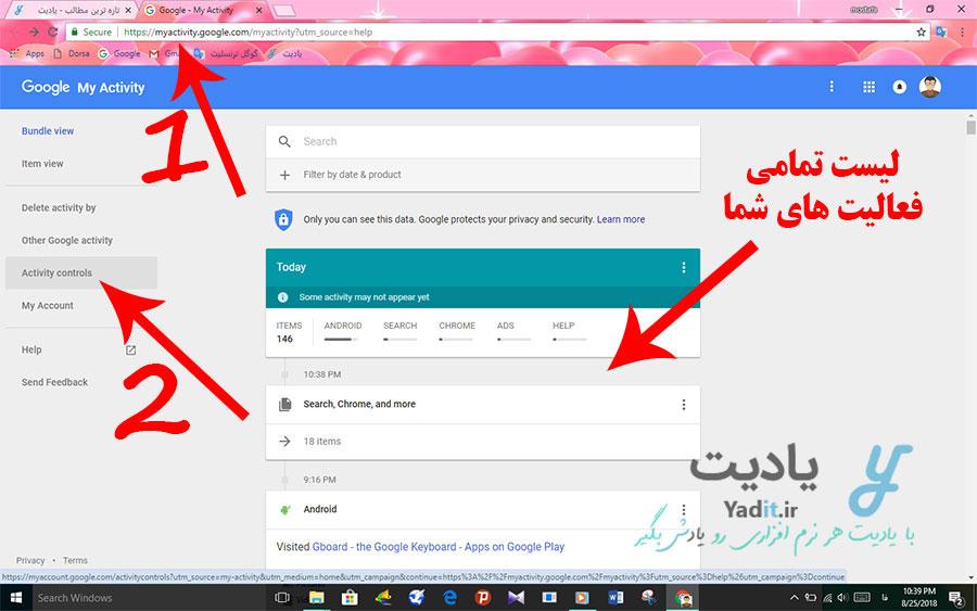 ورود به بخش لیست فعالیت ها در اکانت گوگل برای غیر فعال کردن ذخیره سازی آن ها