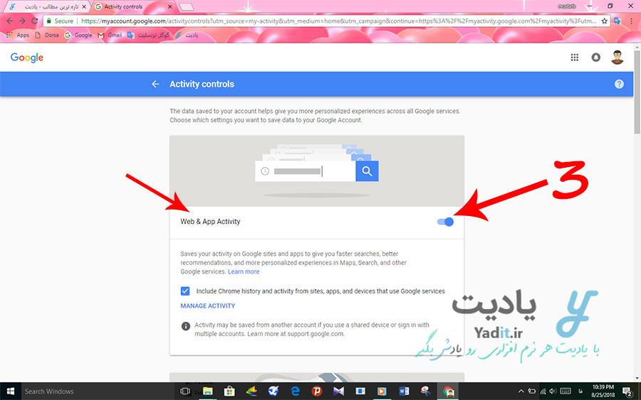 غیر فعال کردن ذخیره سازی فعالیت ها و جستجوها توسط گوگل