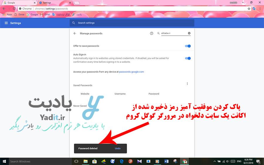 پاک کردن موفقیت آمیز رمز ذخیره شده از اکانت یک سایت دلخواه در مرورگر گوگل کروم