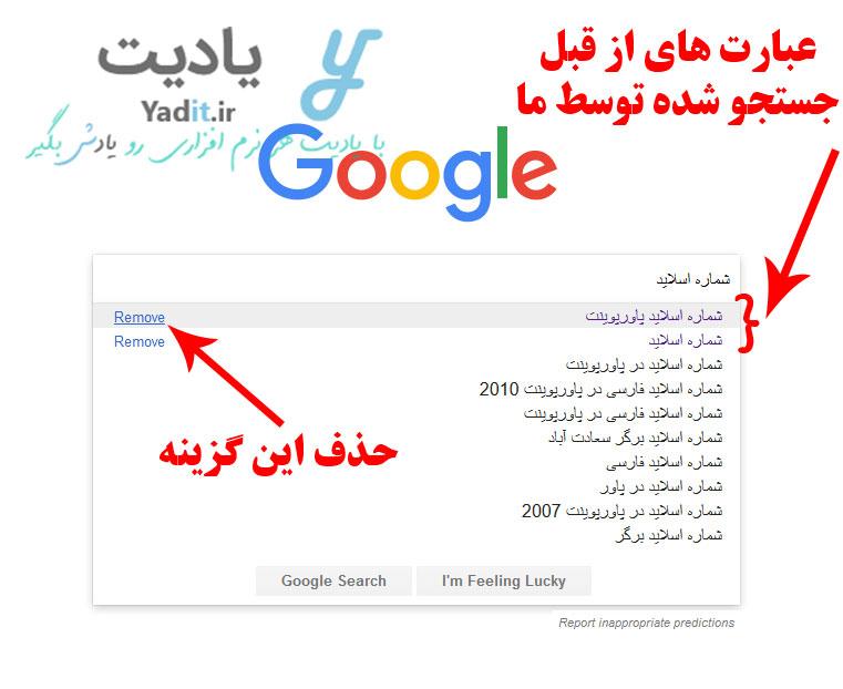 حذف عبارت های از قبل جستجو شده توسط ما در گوگل