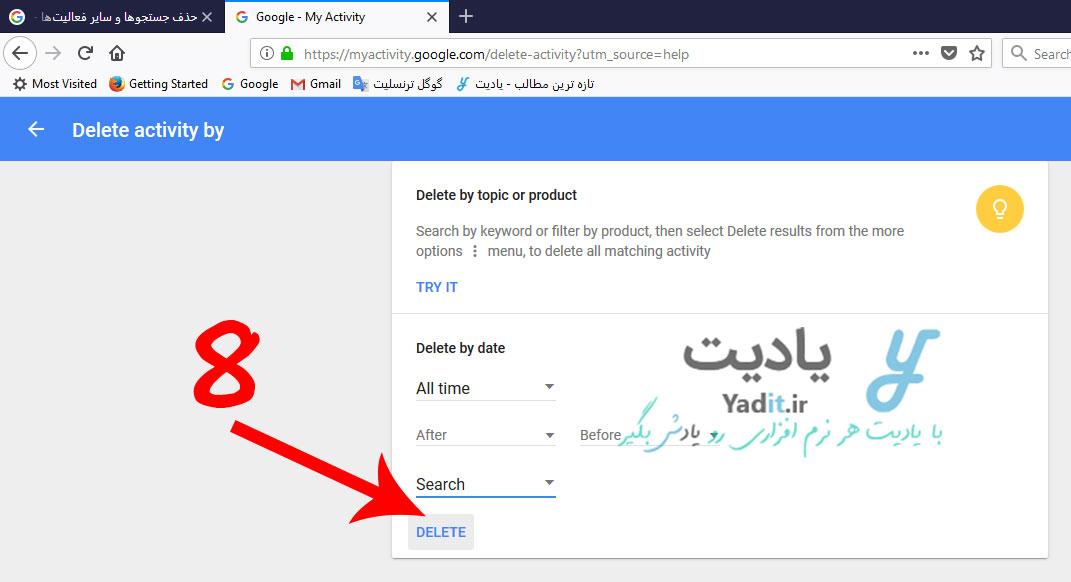 حذف یک جای تاریخچه ی جستجوهای گوگل