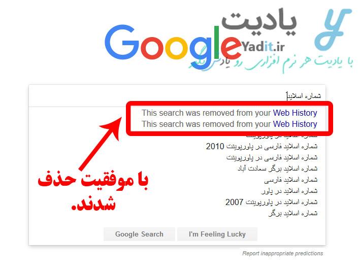 حذف موفقیت آمیز عبارت های از قبل جستجو شده در گوگل