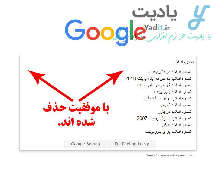 عبارت های از قبل جستجو شده در گوگل با موفقیت حذف شدند