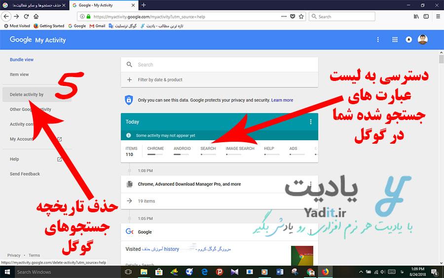 روش حذف آثار جستجوهای گوگل به صورت یکجا