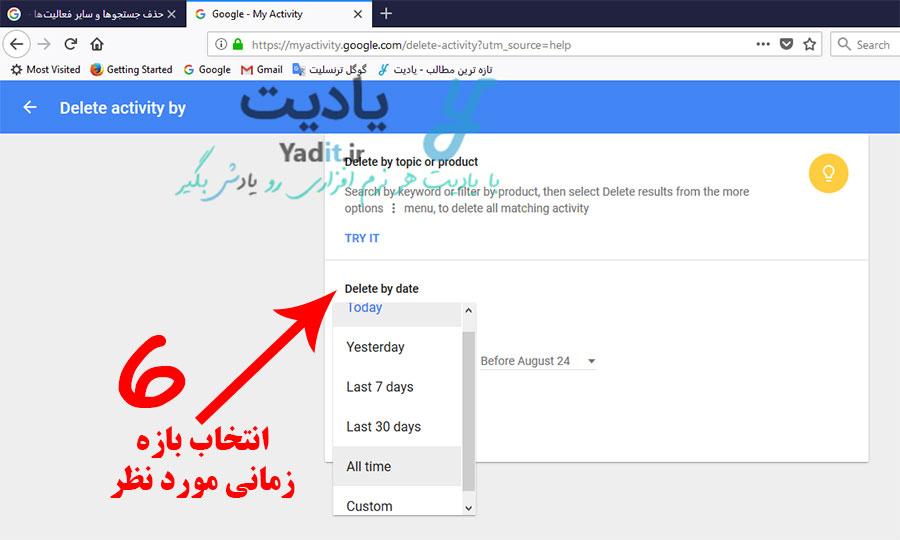 انتخاب بازه زمانی مورد نظر برای حذف تاریخچه ی جستجوها