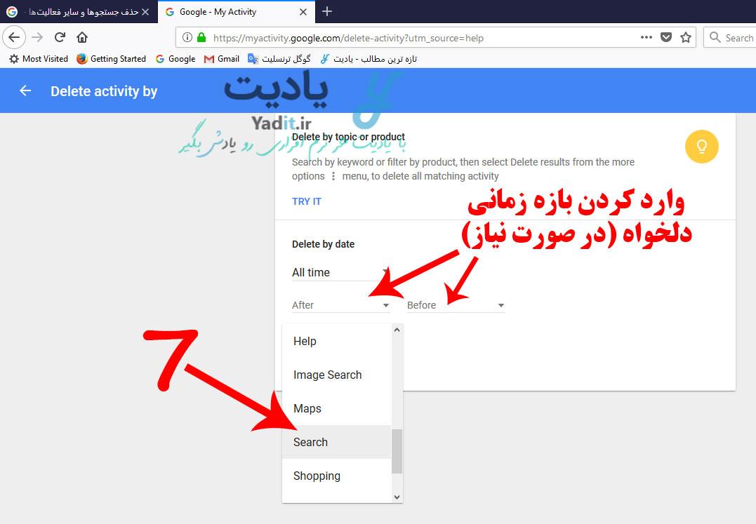 تنظیمات حذف تاریخچه ی جستجوهای گوگل از اکانت جیمیل