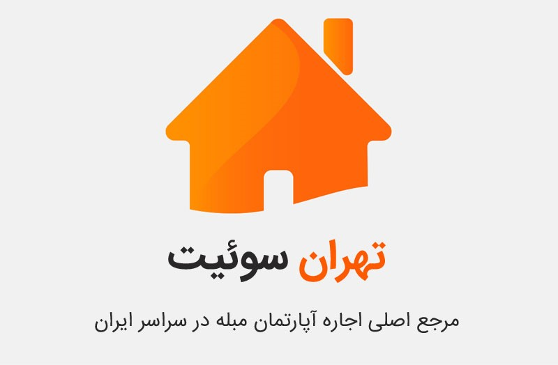 تهران سوئیت، اجاره آپارتمان و سوئیت در تهران