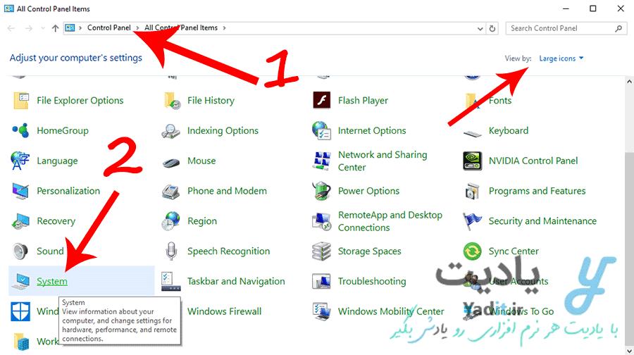 ورود به تنظیمات سیستم در ویندوز برای حذف جلوه های ویژه (Effects) آن