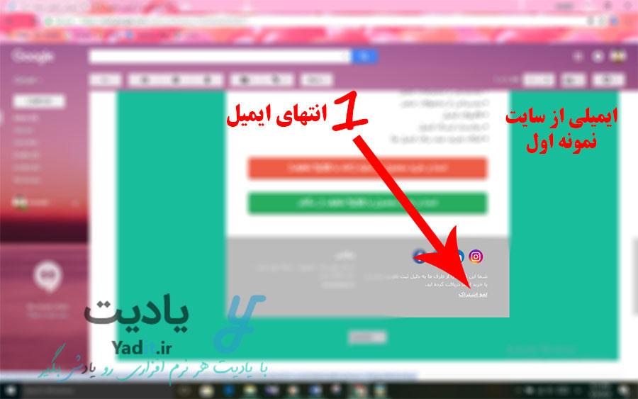لغو اشتراک ایمیل های دریافتی از طرف وب سایت نمونه اول