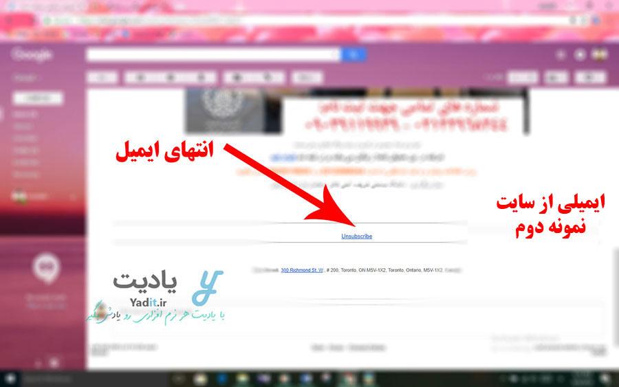روش لغو اشتراک ایمیل های دریافتی از طرف وب سایت نمونه دوم