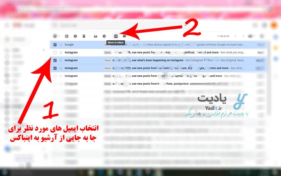 انتخاب ایمیل های مورد نظر برای جا به جایی از آرشیو به اینباکس