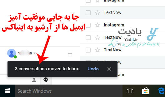 جا به جایی موفقیت آمیز ایمیل ها از آرشیو به اینباکس