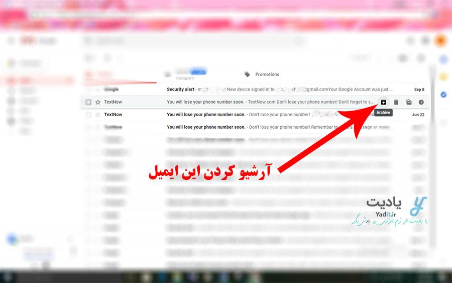 آرشیو کردن یک ایمیل در سرویس جیمیل