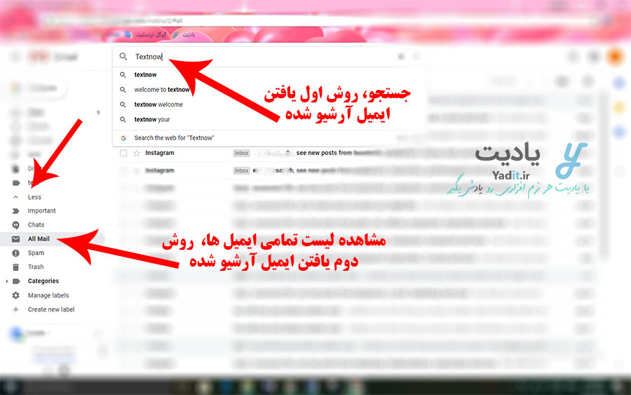 روش های دسترسی به ایمیل های آرشیو شده در جیمیل