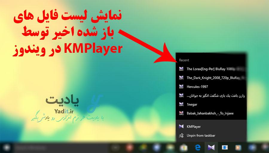 نمایش لیست فایل های باز شده اخیر توسط KMPlayer در ویندوز