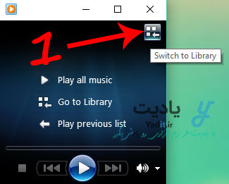 ورود به کتابخانه مدیا پلیر ویندوز برای حذف آسان تاریخچه فایل های اخیر (History)