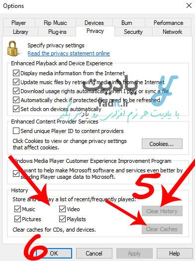 حذف آسان تاریخچه فایل های اخیر (History) مدیا پلیر ویندوز
