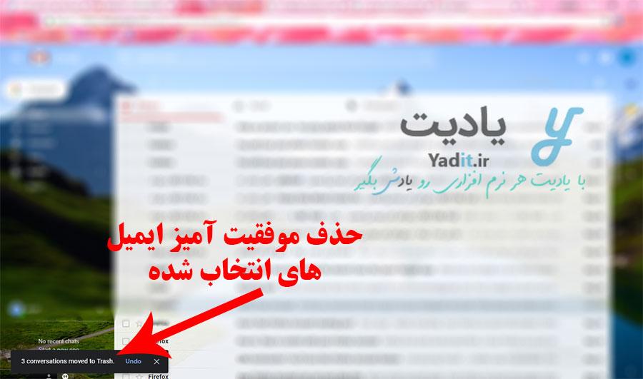 حذف موفقیت آمیز ایمیل های انتخاب شده در اکانت جیمیل