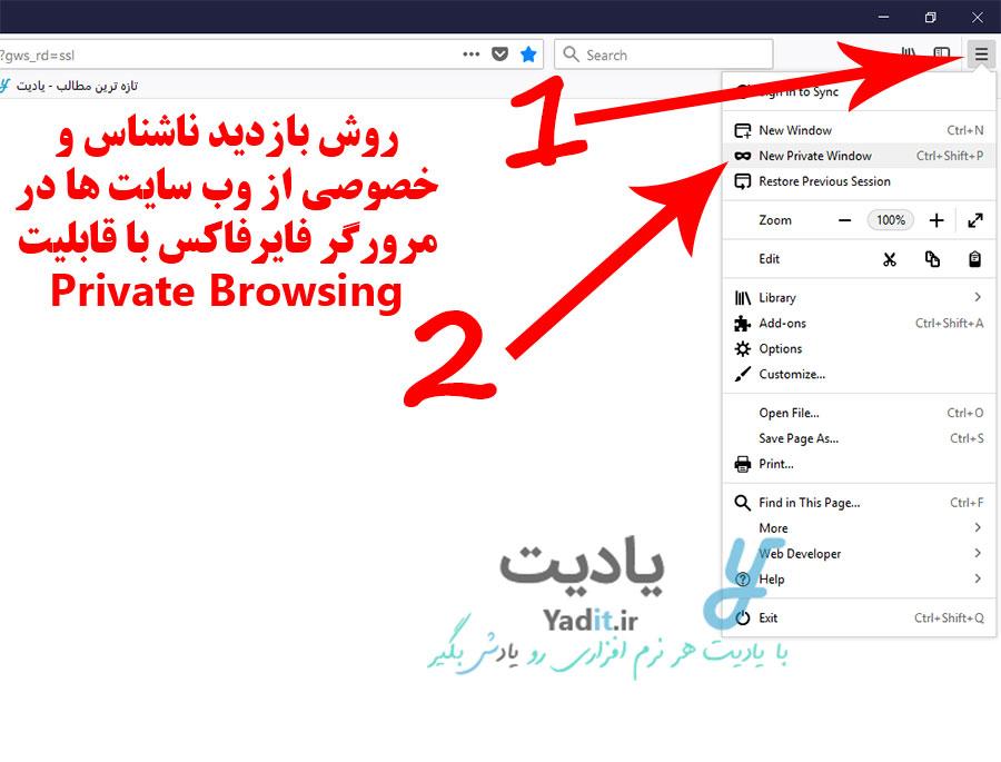 روش بازدید ناشناس و خصوصی از وب سایت ها در مرورگر فایرفاکس با قابلیت Private Browsing