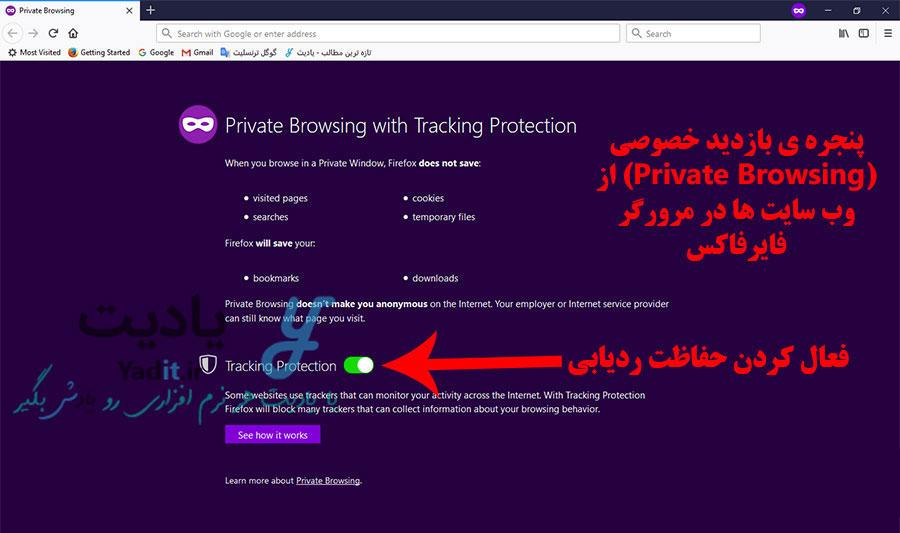 پنجره بازدید خصوصی (Private Browsing) از وب سایت ها در مرورگر فایرفاکس